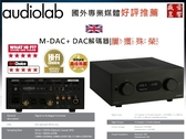 盛昱音響 #英國 Audiolab M-DAC+ / DAC+耳擴可當前級 #贈品附發票 #有現貨