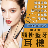 【coni shop】BLADE頸掛藍牙耳機 現貨 當天出貨 台灣公司貨 運動耳機 頸掛 無線 磁吸