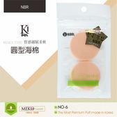 ✨MEKO小資時尚✨ 8-0079 KL韓國原裝圓型海棉 NO-6 (2入)/化妝海綿/圓形海綿    [MEKO美妝屋]