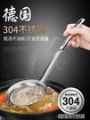 304不銹鋼撇油神器隔油勺撈油濾油勺網篩去浮沫勺油湯分離器濾網 【優樂美】