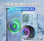 手機散熱器 【無線充電】手機散熱器半導體無線制冷充電款降溫神器適用iPhone蘋果12小米 快速出貨