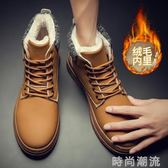 冬季馬丁靴男保暖加絨高筒棉鞋新款男士中筒雪地靴防水短靴子 时尚潮流