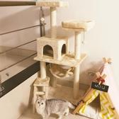 貓爬架貓窩貓樹一體帶窩貓抓板跳台別墅