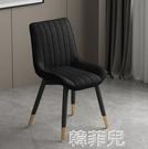 化妝椅 北歐餐椅輕奢靠背椅子家用凳子現代簡約網紅化妝書桌椅餐廳餐桌椅 MKS韓菲兒