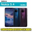 Nokia 5.4 6.39吋 6G/64G 智慧型手機 0利率 免運費