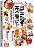 日本點餐完全圖解:看懂菜單╳順利點餐╳正確吃法,不會日文也能前進...【城邦讀書花園】