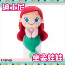 迪士尼 小美人魚 愛麗兒 坐姿娃娃 玩偶 Disney 日本正品 該該貝比日本精品 ☆