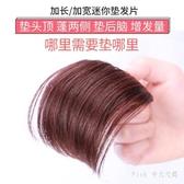 頭頂蓬鬆墊高增厚神器真頭髮補髮片增加髮量假髮一片式無痕墊兩側 FF6199【Pink 中大尺碼】