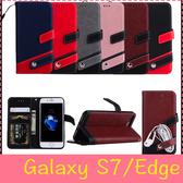 【萌萌噠】三星 Galaxy S7 / S7Edge 高檔荔枝紋拼接保護皮套 側翻 掛繩 插卡支架保護套 手機殼 手機套