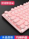 機械手感鍵盤滑鼠套裝女生可愛有線靜音無聲少女心游戲復古蒸汽朋克圓鍵耳機粉色電腦 智慧 LX