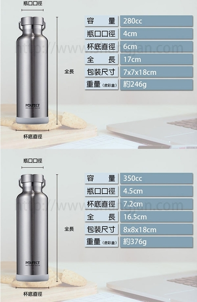 PERFECT理想316不鏽鋼極致真空保溫杯 350ml 保溫杯 保溫瓶