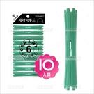 法拉西施美髮陶瓷卷心-10支(06綠)熱塑燙具[80998]