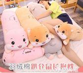 趴趴毛絨玩具陪你睡覺抱枕長條枕可愛床上超軟女生布玩偶娃娃公仔QM『摩登大道』