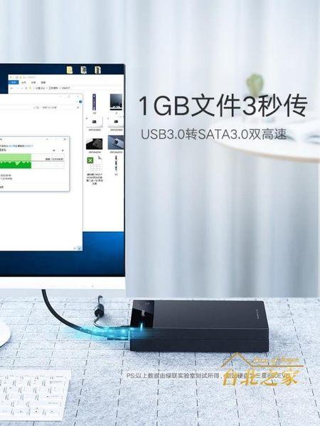 行動硬碟盒2.5/3.5寸外置外接讀取usb3.0台式機筆記本固態機械行動硬碟