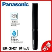 Panasonic 國際牌 ER-GN21 黑色 電動修鼻毛器 鼻毛刀 鼻毛機 修眉 可傑
