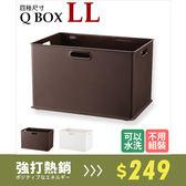 收納 置物架 收納盒【Q0068】Q BOX儲存整理收納盒LL(兩色) MIT台灣製 收納專科