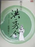 【書寶二手書T2/傳記_OGF】教主天王洪秀全_藍博堂