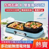 【現貨】110V電烤盤 分體電燒烤爐家用無煙電烤盤不粘烤肉機麥飯石涮烤火鍋一體鴛鴦鍋