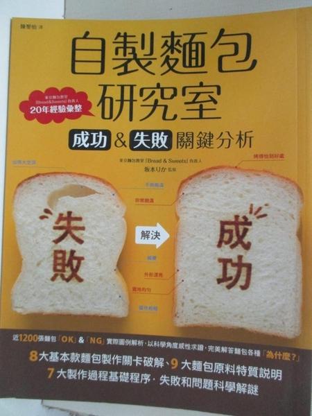 【書寶二手書T1/餐飲_DWG】自製麵包研究室-成功&失敗關鍵分析_?本