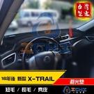 【麂皮絨】16年後 新 X-Trail避光墊 /台灣製、工廠直營 xtrail避光墊 x trail避光墊 xtrail儀表墊 x-trail