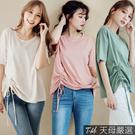 【天母嚴選】側邊抽繩綁結寬鬆棉質T恤(共三色)