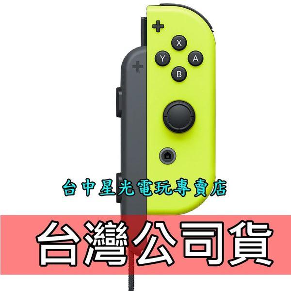 【NS週邊】 Switch Joy-Con R 電光黃色 右手控制器 單手把 【台灣公司貨 裸裝新品】台中星光電玩