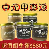 中元甲澎派-下殺組合價880免運 花生醬(無糖)x2+石磨黑芝麻醬(無糖)x2+麻醬x1