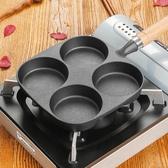 煎蛋鍋 煎蛋鍋蛋餃鍋雞蛋漢堡模具無涂層不黏鍋鑄鐵鍋平底鍋早餐鍋 免運費