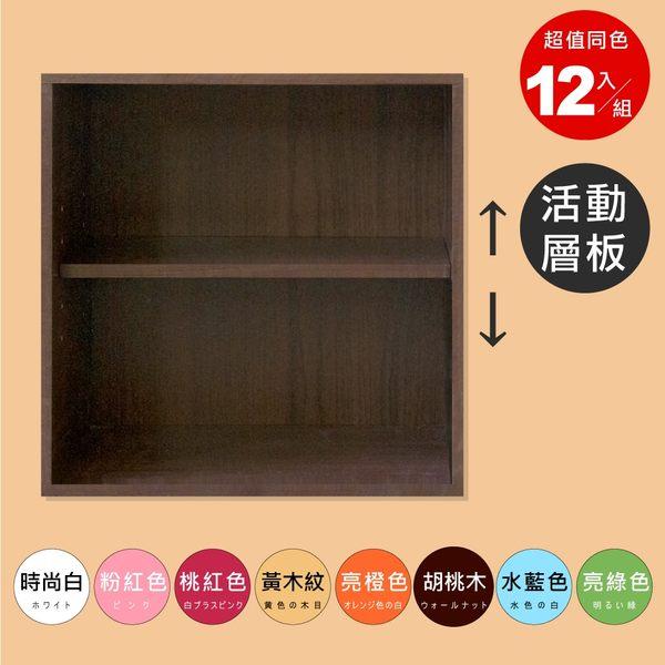 《Hopma》二層收納櫃(12入)-八色可選