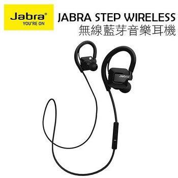 Jabra Step Wireless 防水運動型入耳式 無線藍牙耳機