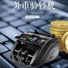 點鈔機 外幣點鈔機多國貨幣支援塑膠幣美元歐元驗鈔機支援電壓220V和110V 夢藝家