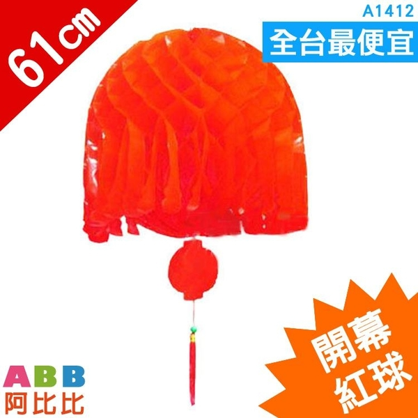 A1412_24吋開幕红球_開幕彩球_60cm#招財貓達摩鯉魚旗氣球拱門#開幕#彩球#紅球#旺來#鳳梨