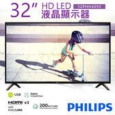 【飛利浦PHILIPS】32吋HD LED液晶顯示器+視訊盒 32PHH4092