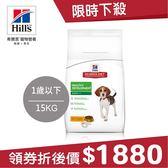 【Hill's希爾思】幼犬 1歲以下 均衡發育 (雞肉+大麥) 15KG(效期2019.5.1)