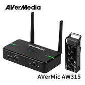 AVerMedia 圓剛 AVerMic AW315 教學專用無線麥克風 單麥克風組