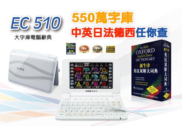 ★快譯通Abee★多功能電腦辭典翻譯機(550萬大字庫) EC510