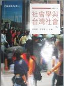【書寶二手書T1/大學社科_QET】社會學與臺灣社會_瞿海源
