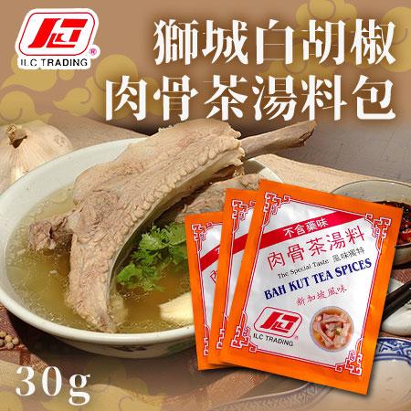 新加坡 愛麗施 肉骨茶湯料包 30g 肉骨茶湯 道地肉骨茶 新加坡料理 南洋 調理包 湯包