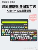 k480\k380鍵盤膜貼紙防塵罩無線藍牙鍵盤保護膜 水晶鞋坊