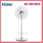 可刷卡◆Haier海爾 16吋DC直流變頻遙控電風扇 KF-4010S5◆台北、新竹實體門市