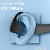 酷吉骨傳導耳機運動藍芽跑步無線耳機不入耳頭戴掛耳式防汗防水 雙十二全館免運