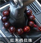 保平安符汽車佛珠車載用品汽車掛件檔位珠車內飾品擺件車飾上掛飾·享家