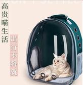 全透明太空艙貓包外出便攜貓書包背包貓袋寵物背包外出雙肩包狗狗