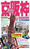 (二手書)京阪神旅遊全攻略2015-16年版 第14刷