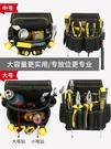 電工工具包挎包多功能