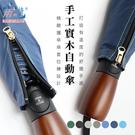 【雨之情】防曬實木大大皇爵自動傘6色/大傘/車用/防曬/三人傘