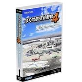 【日本代訂】正版 PC Game Technobrain 我是航空管制官 4 新千歲 ATC4  電腦版