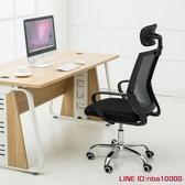 電腦椅伯力斯 電腦椅家用辦公椅子 網布轉椅辦公職員椅書房椅子MD-083 JD 交換禮物