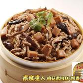 年菜預購-【皇覺】素食達人-滿荷黃金素香菇燴米糕600g(適合6人份)