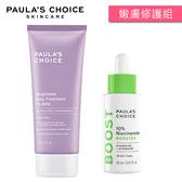 寶拉珍選【嫩膚修護組】2%水楊酸身體乳 +10%B3美白精萃